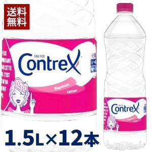 コントレックス 1500ml 12本 1.5L 水