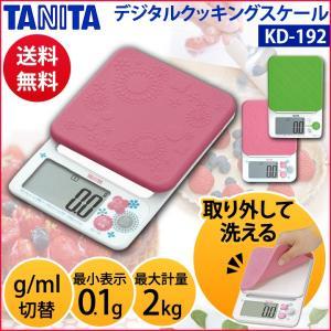 (セール)タニタ デジタルクッキングスケール KD-192【メール便】(在庫処分特価) irisplaza