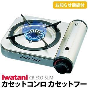 4.1kW(3500kcal/h)の高火力に加え、お知らせ機能を搭載したカセットコンロです。  ●商...