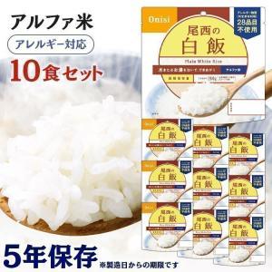 非常食 保存食 白米 ごはん アウトドア 尾西...の関連商品1