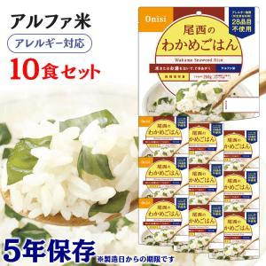 非常食 保存食 アウトドア ご飯 尾西のアルフ...の関連商品1