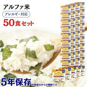 非常食 保存食 アウトドア ご飯 尾西のアル...の関連商品10