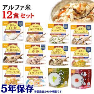 非常食 保存食 防災 災害 地震 アウトドア 尾西のアルファ米12種類コンプリートセット 尾西食品 アルファー食品