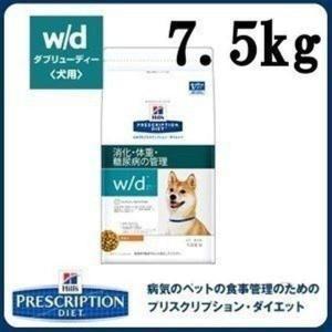 (正規品)ドッグフード 療養食 犬 ヒルズ w/d 7.5kg プリスクリプション ダイエット 食事...