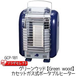 P14倍以上!グリーンウッド(Green wood)カセットガス式ポータブルヒーター GCP-181(小型暖房 プラザセレクト/D)