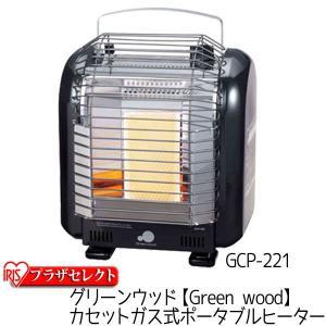 P14倍以上!グリーンウッド(Green wood)カセットガス式ポータブルヒーター GCP-221(小型暖房 プラザセレクト/D)