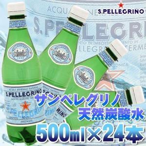 (訳あり特価) サンペレグリノ 炭酸水 500ml×24本入...