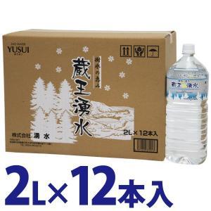 蔵王湧水 樹氷 2L×12本入り(ミネラルウォーター アルカ...