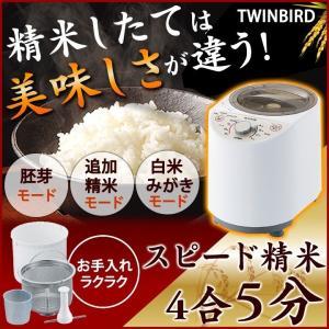 精米機 家庭用 新コンパクト精米器 精米御膳 白 MR-E500W(在庫処分特価)