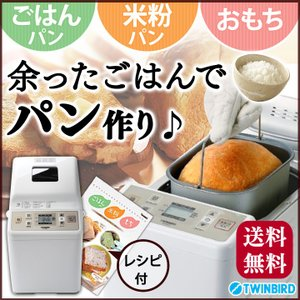 TWINBIRD(ツインバード) ホームベーカリー 1〜2斤 PY-E631W パン焼き機 ごはん 米粉(在庫処分特価)|irisplaza