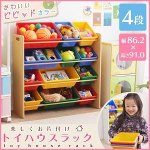 おもちゃ 収納 子供 ラック 片付け おしゃれ おもちゃ収納/トイハウスラック ビビット4段タイプ|irisplaza