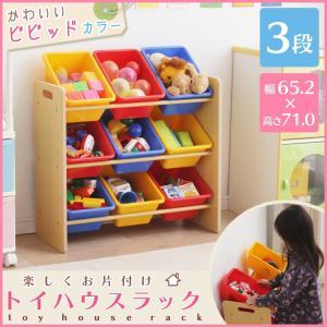 おもちゃ箱 収納 おしゃれ トイハウスラック ビビットカラー 3段 子供 子ども ラック 収納棚 子供部屋|irisplaza