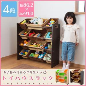 トイハウスラック 4段タイプ 子供 収納 棚 おもちゃラック キッズ 子ども おもちゃ収納 おもちゃ箱 収納ケース 収納ボックス|irisplaza