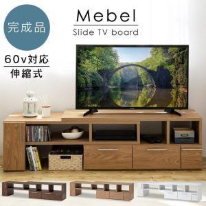 テレビ台 テレビボード ローボード 収納付き 伸縮型 コーナー ロータイプ おしゃれ 伸縮テレビボード Mebel メベル タイムセール!の写真