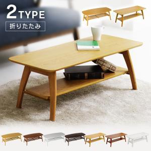 タイムセール! テーブル 折りたたみ 木製 北欧 おしゃれ ナチュラル ローテーブル センターテーブル 木製棚付きの写真