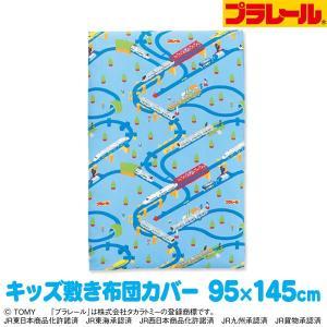 子供 布団 西川リビング プラレールシリーズ キッズ敷き布団カバー プラレール01 キッズサイズ 95×145cm ブルー 綿100%(B)