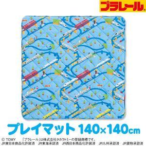 西川リビング プラレールシリーズ プレイマット プラレール01 140×140cm ブルー (B)