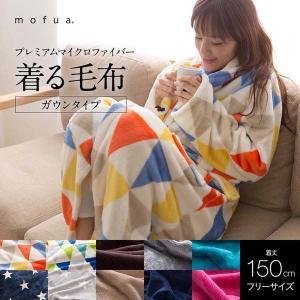 mofua プレミアムマイクロファイバー 着る毛布 暖かい (ガウンタイプ) フリーサイズ