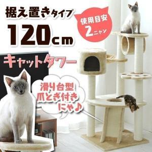 大人気☆肉球デザインがかわいい猫タワー♪表面のサラサラ・フワフワの手触りがとっても心地良い♪支柱は爪...