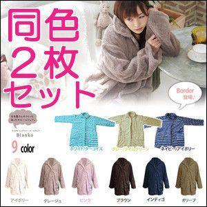 (同色2枚セット) 着る毛布 暖かい マイクロミンクファー ルームウェア フリー|irisplaza