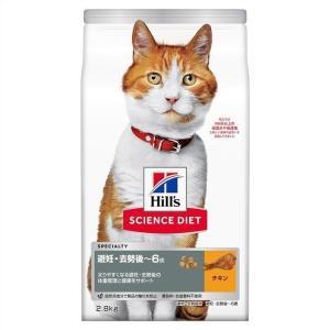 ヒルズ サイエンスダイエット 避妊・去勢猫用 避妊・去勢後〜6歳チキン 2.8kg