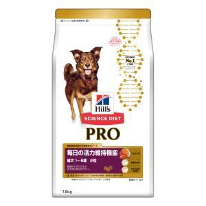 犬 フード ヒルズ サイエンスダイエット プロ PRO 健康ガード 活力 小粒 1〜6歳 1.6kg...