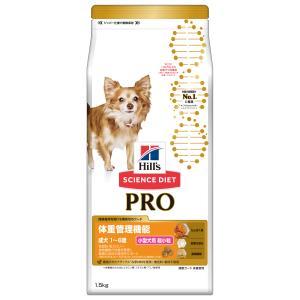 犬 フード ヒルズ サイエンスダイエット プロ PRO 小型健康ガード 体重管理 1〜6歳 1.5k...
