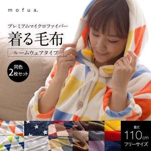 着る毛布 暖かい ロング 同色2枚セット mofua モフア...