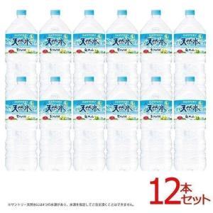 サントリー 南アルプスの天然水 2L×12本