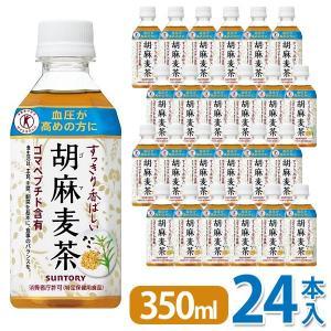 サントリー 胡麻麦茶 350ml×24本 まとめ買いの商品画像