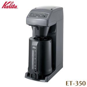 コーヒーポットにダイレクト抽出するタイプの業務用ドリップマシンです。店舗やオフィスなどにピッタリな大...