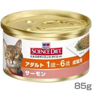 サイエンスダイエット アダルト サーモン 成猫用 85g (キャットフード 缶詰 プラザセレクト)