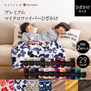 ひざ掛け おしゃれ (同色2枚セット)mofua モフア プレミアムマイクロファイバー毛布 暖かい|irisplaza
