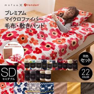 敷パッド 毛布 セット セミダブル (同色セット)暖かい mofua モフア プレミアムマイクロファ...