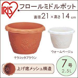植木鉢 プランター 丸 プラスチック 7号 アイリスオーヤマ|irisplaza