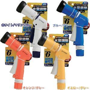 水量調整アクアガン AGFS-600TD ホワイト/マリンブルー ※ブルー/グレー、オレンジ/グレー...