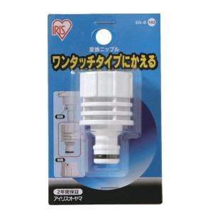 変換ニップル EN-B ホワイト 固定型のアクアガンをワンタッチ式に変換できるニップルです。 ●商品...