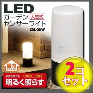 センサーライト LED 乾電池 屋内 屋外ガーデンライト おしゃれ 電池式 センサー 2個セット アイリスオーヤマ