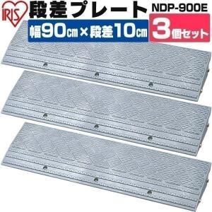 (3枚セット)段差プレート NDP-900E ...の関連商品5