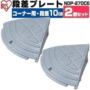 (2枚セット)段差プレート NDP-270CE グレー(高さ10cmの段差・コーナー用/段差スロープ 車庫 ガレージ まとめ割/アイリスオーヤマ)