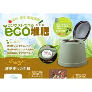 生ごみ処理機 家庭用ゴミ処理 電気使わない 肥料 エココンポスト 3〜5人家族用 アイリスオーヤマ irisplaza 02