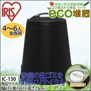 生ごみ処理機 アイリスオーヤマ 家庭用 ゴミ処理 電気使わない 肥料 エココンポスト 4〜6人家族用