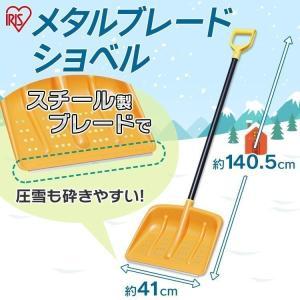 除雪 メタルブレードショベル≪除雪用品≫ アイリスオーヤマ