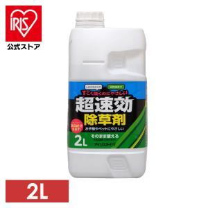 除草剤 天然由来成分 安全 安心 子ども ペット 超速効天然除草剤 2L TJS-2L アイリスオーヤマ スギナ 雑草 非農耕地除草剤