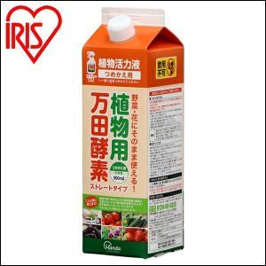 万田酵素 肥料 液体肥料 万田酵素ストレート詰替えパック 9...