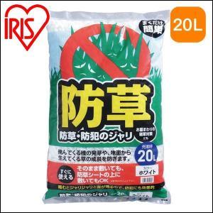 飛んでくる種の発芽や、地面から生えてくる草の成長を防ぎます。 100%リサイクルガラスを高温で溶解、...
