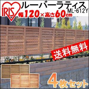 ルーバーラティス フェンス ガーデンフェンス 60 ウッドフェンス 4枚セット 庭 アイリスオーヤマ(代引不可) (大型宅配便)|irisplaza