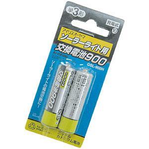 ソーラーライト用 交換電池 充電池 アイリスオーヤマ ガーデンライト 屋外