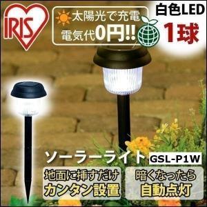 ガーデンライト LED ガーデンソーラーライト(LED1個使用) GSL-P1W ホワイト 昼間の太...