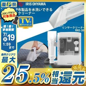 カーペットクリーナー クリーナー 掃除機 掃除 水で洗う カーペット洗浄機 アイリスオーヤマ リンサ...